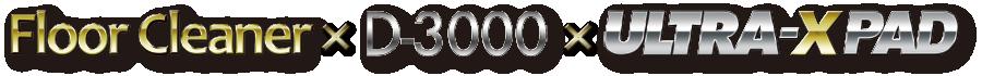 フロアクリーナーD-3000ウルトラXパッド
